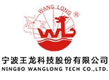 Ningbo Wanglong Group Co., Ltd